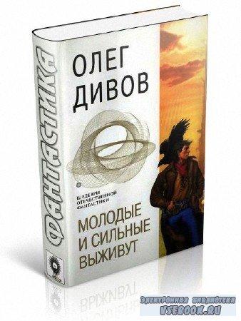 Дивов Олег, Володихин Дмитрий - Молодые и сильные выживут (сборник)
