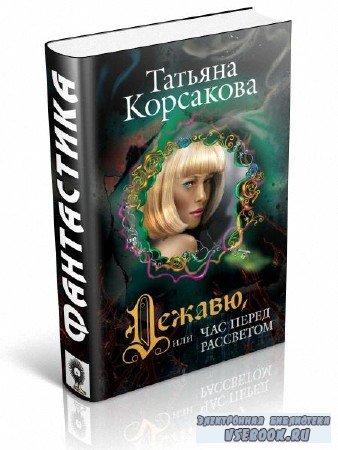 Корсакова Татьяна - Дежавю, или Час перед рассветом