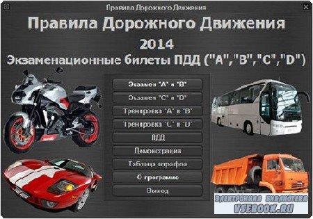 Правила дорожного движения 2014. Экзаменационные билеты ПДД (A, B, C, D) 4. ...