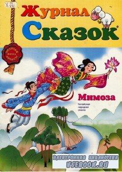 Журнал сказок №4, 2014. Китайская сказка. Мимоза