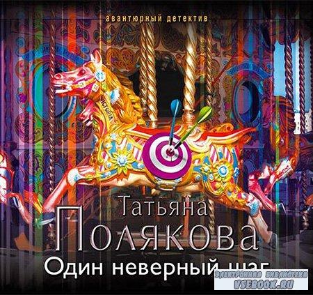 Полякова Татьяна. Один неверный шаг (Аудиокнига)
