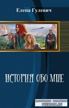 Гулевич Елена - История обо мне