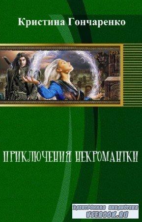 Гончаренко Кристина - Приключения некромантки
