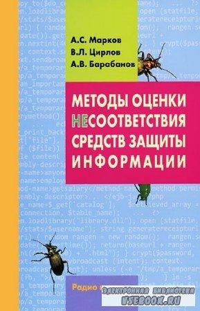 Марков А.С., Цирлов В.Л. - Методы оценки несоответствия средств защиты информации