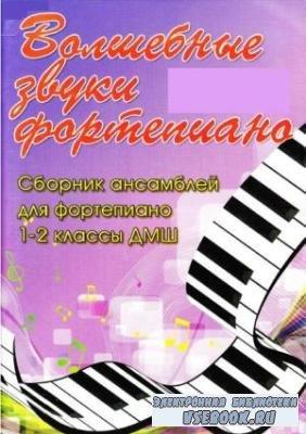 Волшебные звуки фортепиано. Сборник ансамблей для фортепиано. 1-2 классы ДМШ