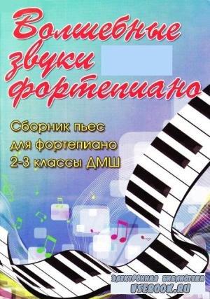 Волшебные звуки фортепиано. Сборник пьес для фортепиано. 2-3 классы ДМШ