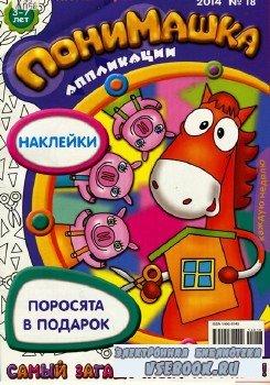 ПониМашка. № 18, 2014.