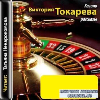 Токарева В. Казино. Рассказы (аудиокнига)