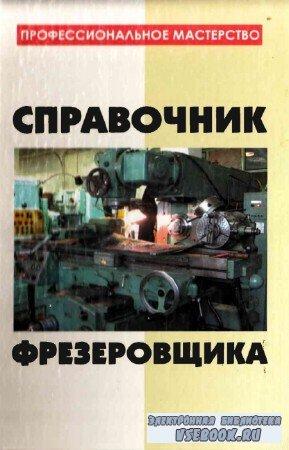 Банников Е.А. - Справочник фрезеровщика