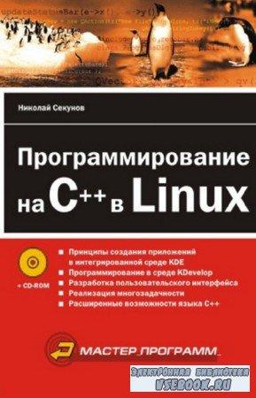Секунов Николай - Программирование на C++ в Linux