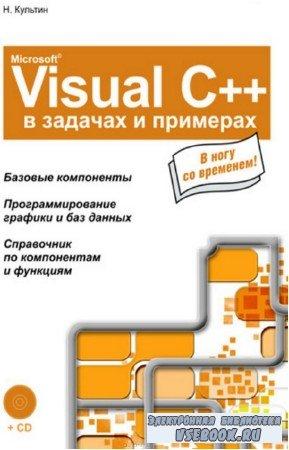 Культин Никита - Microsoft Visual C++ в задачах и примерах
