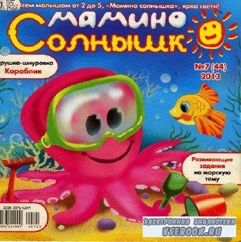Мамино солнышко №7, 2013