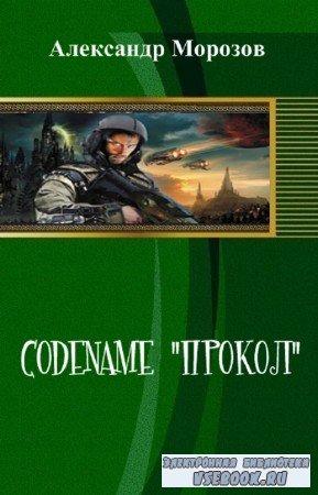 Морозов Александр - Codename