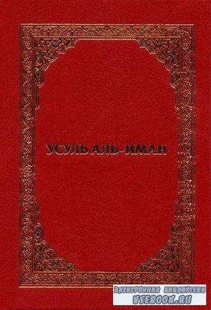 Салих ас - Сухейми и др. Усуль аль-иман (Основы Веры) (Аудиокнига)