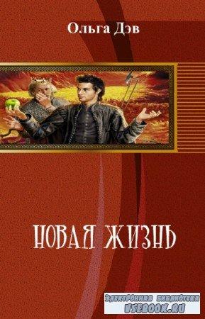 Дэв Ольга - Новая жизнь