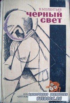 Мелентьев В. Г.Черный свет (аудиокнига)