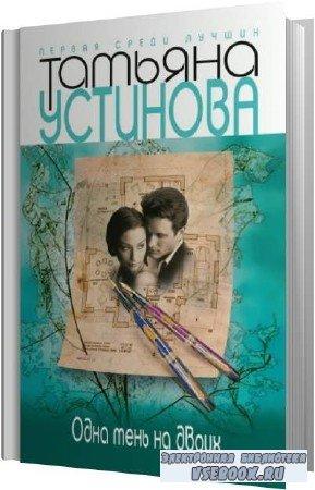 Татьяна Устинова. Одна тень на двоих (Аудиокнига)