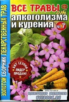 Золотой сборник лекарственных трав №7, 2014. Все травы от алкоголизма и курения