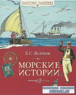 Житков Борис - Морские истории (Аудиокнига)