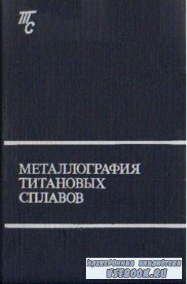 Титановые сплавы. Металлография титановых сплавов