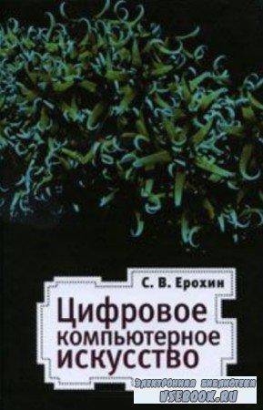 Ерохин С.В. - Цифровое компьютерное искусство