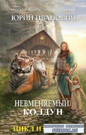 Иванович Юрий - Невменяемый колдун. Цикл из 11 книг