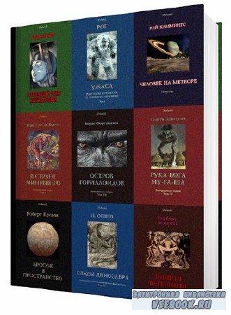 Книжная серия - Polaris. Путешествия, приключения, фантастика [43 тома] (2013-2014)