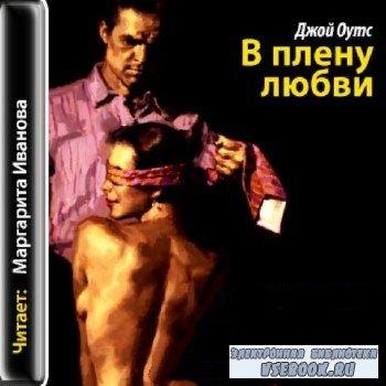 Оутс Джой В плену любви (аудиокнига)