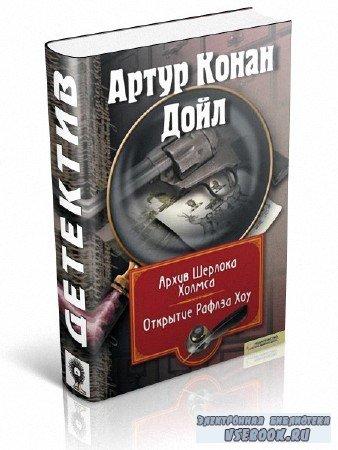 Конан Дойл Артур - Архив Шерлока Холмса. Открытие Рафлза Хоу