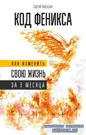 Бородин Сергей - Код Феникса. Как изменить свою жизнь за 3 месяца