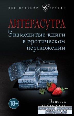 Пароди Ванесса - Литерасутра. Знаменитые книги в эротическом переложении