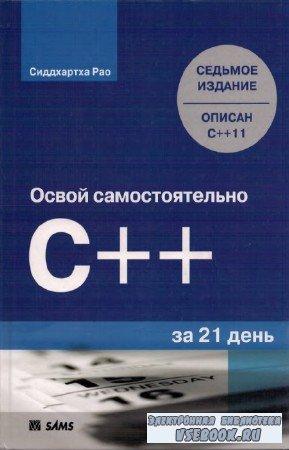 Сиддхартха Рао - Освой самостоятельно C++ за 21 день. 7-е издание