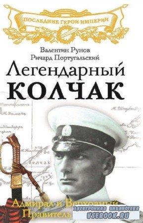 Рунов Валентин - Легендарный Колчак. Адмирал и Верховный Правитель России