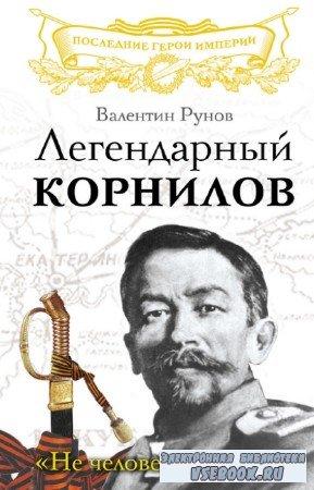 Рунов Валентин - Легендарный Корнилов.
