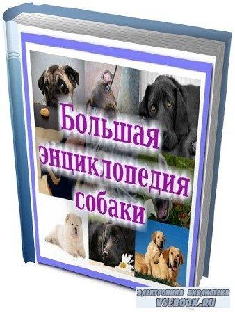 Большая энциклопедия собаки (192 тома) FB2