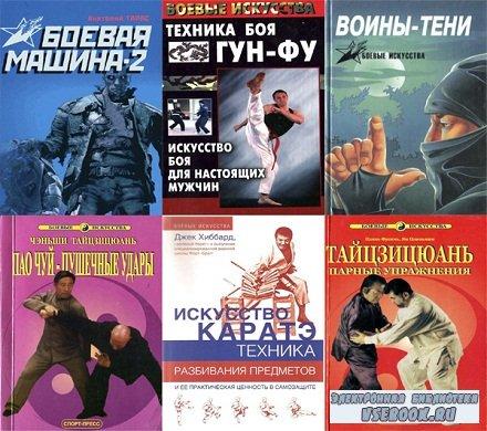 Сборник книг по боевым искусствам (142 тома)