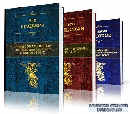 Книжная Серия - Собрание в одном томе (2011-2014) FB2