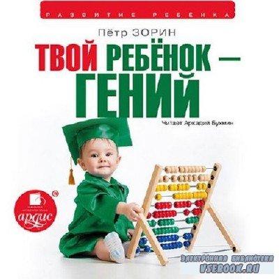 Зорин Пётр - Твой ребёнок – гений (Аудиокнига)