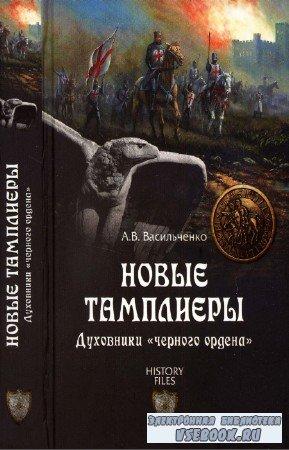 Васильченко Андрей - Новые тамплиеры. Духовники
