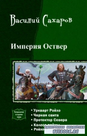 Сахаров Василий - Империя Оствер. Пенталогия