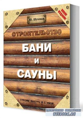 Юрий Шухман - Строительство бани и сауны (2014) PDF