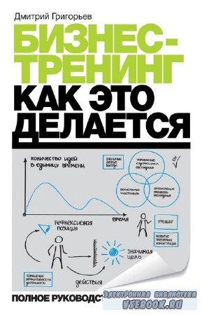 Григорьев Дмитрий - Бизнес-тренинг. Как это делается