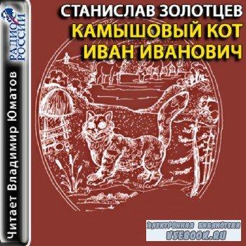 Золотцев С.- Камышовый кот Иван Иванович (аудиокнига)