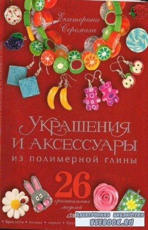 Серомаха Екатерина - Украшения и аксессуары из полимерной глины