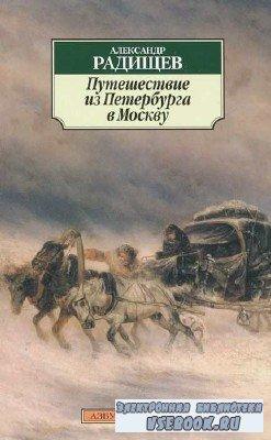 Радищев Александр - Путешествие из Петербурга в Москву (Аудиокнига)