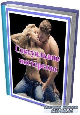Сексуальное мастерство (13 томов)