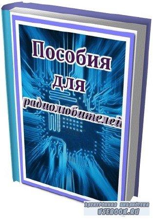 Пособия для радиолюбителей (109 томов)