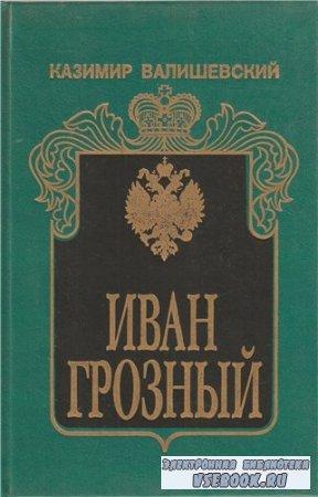 Казимир Валишевский. Иван Грозный