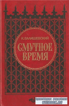 Казимир Валишевский. Смутное время