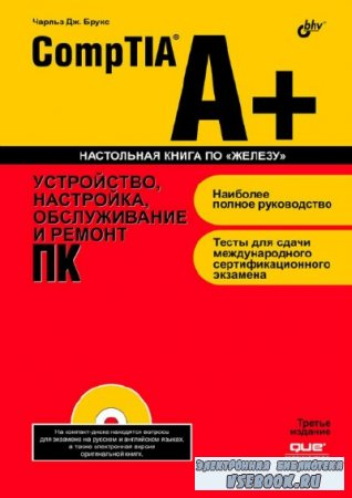 CompTIA A+. Устройство, настройка, обслуживание и ремонт ПК (3-е изд.)